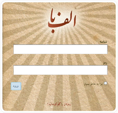 Persian WordPress Login Page